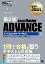 .com Master教科書 .com Master ADVANCE 第2版 (EXAMPRESS) [ NTTラーニングシステムズ株式会社 ]