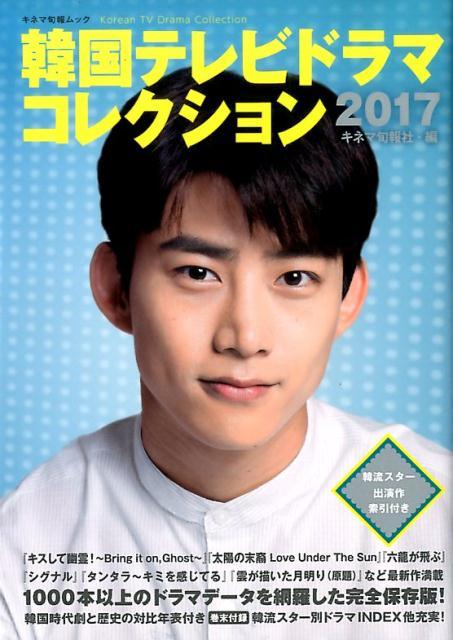 韓国テレビドラマコレクション(2017) (キネマ旬報ムック) [ キネマ旬報社 ]