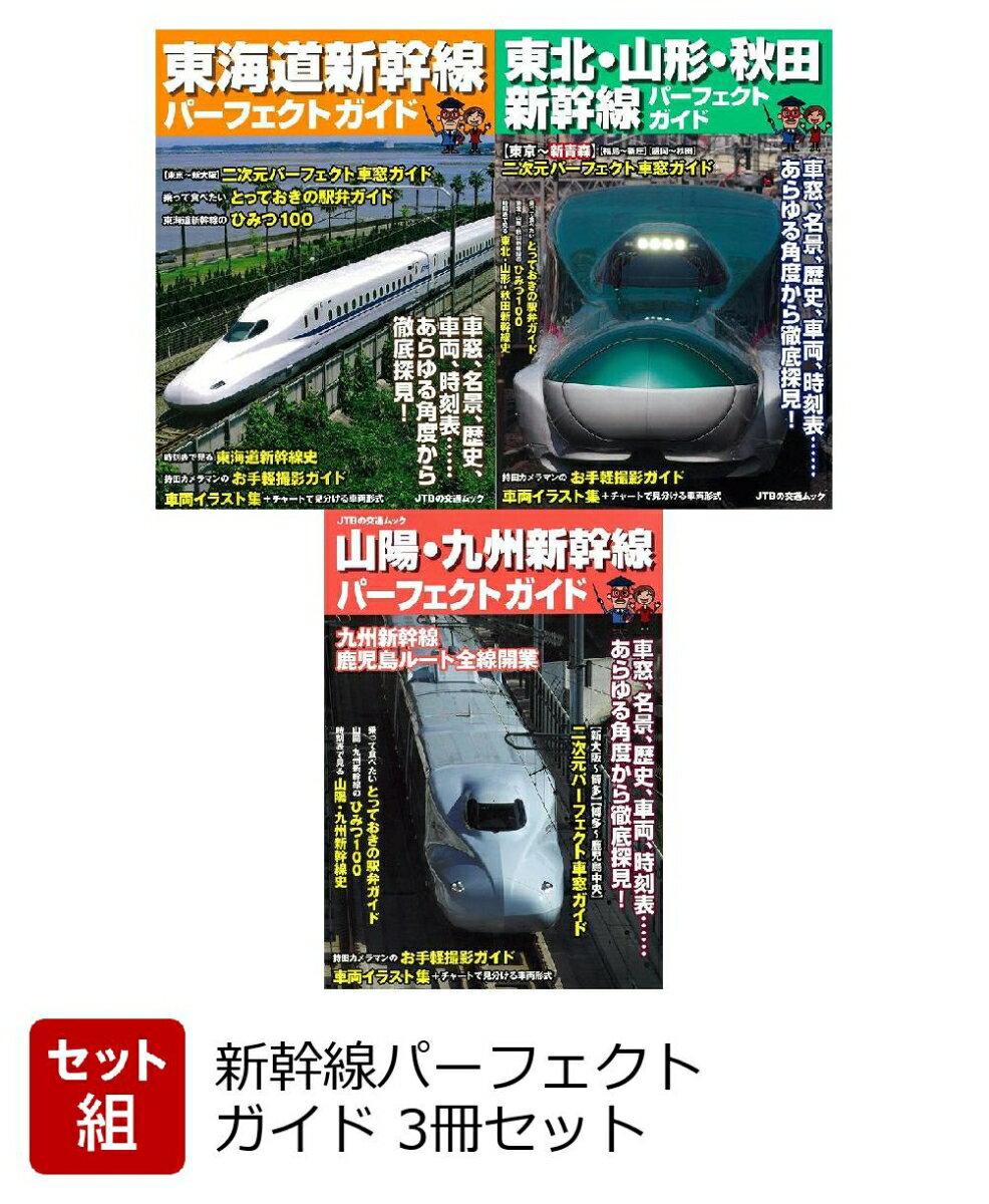 【バーゲン本】新幹線パーフェクトガイド 3冊セット (JTBの交通ムック) [ JTBの交通ムック ]