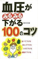 【バーゲン本】血圧がみるみる下がる100のコツ