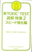 新TOEIC TEST読解特急(2(スピード強化編))
