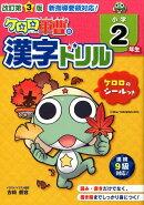 ケロロ軍曹の漢字ドリル小学2年生改訂第3版