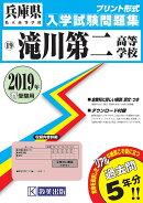 滝川第二高等学校(2019年春受験用)