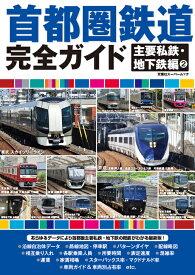 首都圏鉄道完全ガイド 主要私鉄・地下鉄編2 (双葉社スーパームック)