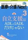 医療と介護Next(vol.5 no.3(2019) 地域包括ケアをリードする 特集:自立支援はADLとIADLだけじゃない