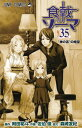 食戟のソーマ 35 (ジャンプコミックス) [ 佐伯 俊 ]