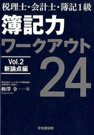 税理士・会計士・簿記1級簿記力ワークアウト24〈Vol.2新論点編〉 [ 柳澤 令 ]