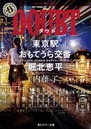 DOUBT 東京駅おもてうら交番・堀北恵平(5)