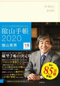 ビジネスと生活を100%楽しめる! 陰山手帳2020(アイボリー) [ 陰山 英男 ]