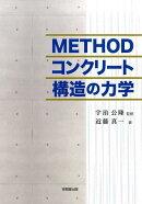 METHODコンクリート構造の力学