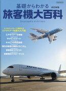 基礎からわかる旅客機大百科改訂新版