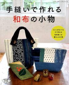 手縫いで作れる和布の小物 ミシンがなくてもすぐ作れる和布使いの暮らしの小物 (レディブティックシリーズ)