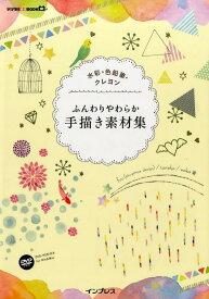 ふんわりやわらか手描き素材集 水彩・色鉛筆・クレヨン (デジタル素材BOOK) [ fuu ]