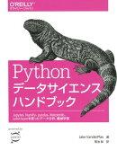 Pythonデータサイエンスハンドブック
