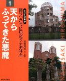 シリーズ戦争語りつごうヒロシマ・ナガサキ(1)