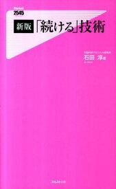「続ける」技術新版 (Forest 2545 shinsyo) [ 石田淳 ]