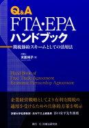 Q&A FTA・EPAハンドブック
