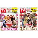 【TVガイド2019年8月16日号】SixTONES 2パターン刷り分け号[雑誌]