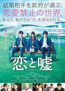 恋と嘘 DVD
