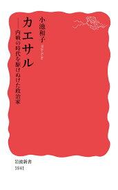 カエサル 内戦の時代を駆けぬけた政治家 (岩波新書 新赤版 1841) [ 小池 和子 ]