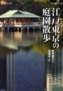 【謝恩価格本】江戸東京の庭園散歩 文学歴史12