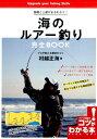 基礎と上達がまるわかり! 海のルアー釣り 完全BOOK プロが教える最強のコツ [ 村越 正海 ]