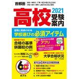 首都圏高校受験案内(2021年度用)