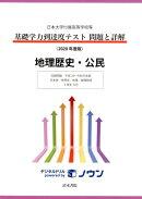 日本大学付属高等学校等 基礎学力到達度テスト 問題と詳解 地理歴史・公民 2020年度版