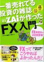 一番売れてる投資の雑誌ザイが作った「FX」入門 [ ザイFX!編集部 ]