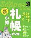札幌 小樽 完全版 (JTBのムック)