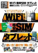 Wi-Fi・格安SIM・タブレット最新デジタルのオススメがまるごとわかる本