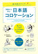基本語力アップ! 初級から学ぶ 日本語コロケーション