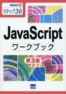 JavaScriptワークブック第3版