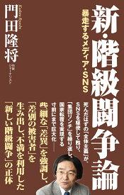 新・階級闘争論 -暴走するメディア・SNS- [ 門田 隆将 ]