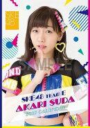 (卓上)SKE48 須田亜香里 カレンダー 2017【楽天ブックス限定特典付】