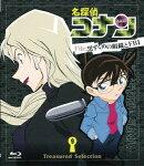 名探偵コナン Treasured Selection File.黒ずくめの組織とFBI 9 【Blu-ray】