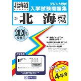 北海高等学校(2020年春受験用) (北海道私立高等学校入学試験問題集)