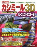 カシミール3Dパーフェクトマスター編改訂新版