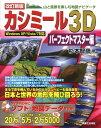 カシミール3Dパーフェクトマスター編改訂新版 山と風景を楽しむ地図ナビゲータ [ 杉本智彦 ]