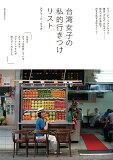 台湾女子の私的行きつけリスト