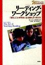 リーディング・ワークショップ 「読む」ことが好きになる教え方・学び方 (シリーズ・ワークショップで学ぶ) [ ルー…