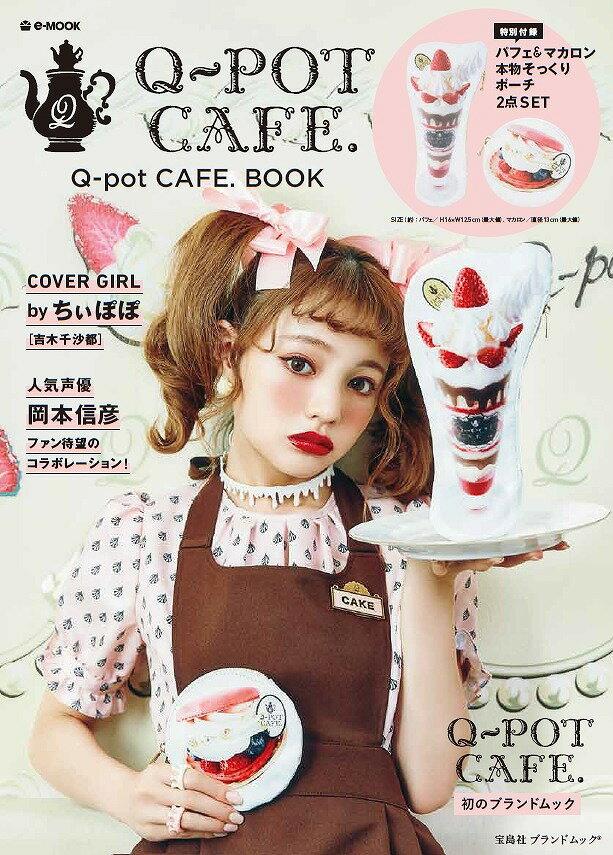 Q-pot CAFE. BOOK (e-MOOK)