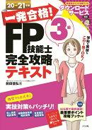 一発合格!FP技能士3級完全攻略テキスト20-21年版