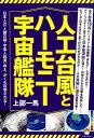 人工台風とハーモニー宇宙艦隊 日本人は「人類の祖・宇宙人起源」ゆえ、かくも攻撃さ [ 上部一馬 ]
