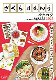 さくら日本切手カタログ2021