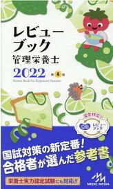 レビューブック 管理栄養士 2022 [ 医療情報科学研究所 ]
