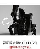 【先着特典】Continue (初回限定盤B CD+DVD) (ポストカード付き)