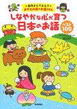 しなやかな心が育つ日本のお話ベスト100
