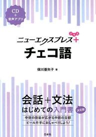 ニューエクスプレスプラス チェコ語《CD付》 [ 保川 亜矢子 ]