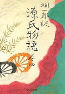 潤一郎訳源氏物語(巻4)改版